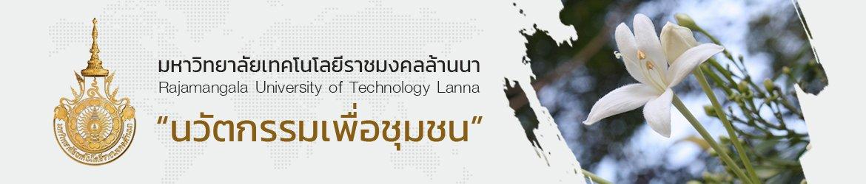 โลโก้เว็บไซต์ สำนักงานประกันคุณภาพการศึกษา มหาวิทยาลัยเทคโนโลยีราชมงคลล้านนา